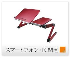 スマートフォン・PC関連